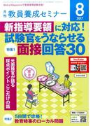教員養成セミナー 2017年 08月号 [雑誌]
