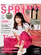 SPRiNG (スプリング) 2017年 08月号 [雑誌]