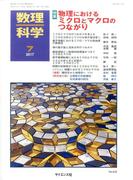 数理科学 2017年 07月号 [雑誌]