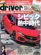 driver (ドライバー) 2017年 08月号 [雑誌]