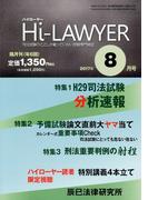 Hi Lawyer (ハイローヤー) 2017年 08月号 [雑誌]