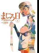 ましろ日 1 (ビッグコミックス)(ビッグコミックス)