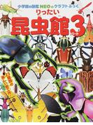 りったい昆虫館 パート3 (小学館の図鑑NEOのクラフトぶっく)