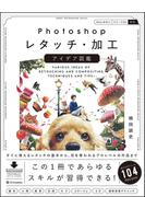 Photoshopレタッチ・加工アイデア図鑑
