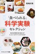 「食べられる」科学実験セレクション 身近な料理の色が変わる?たった1分でアイスができる?