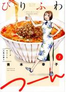 ぴりふわつーん(2) ローズマリーと八角の香り (芳文社コミックス)