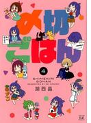 〆切ごはん(4) (まんがタイムKRコミックス)