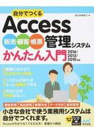自分でつくるAccess販売・顧客・帳票管理システムかんたん入門 2016/2013/2010対応