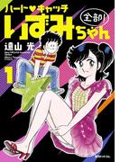 【全1-2セット】ハート・キャッチいずみちゃん 全部!
