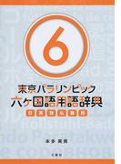 東京パラリンピック六ケ国語用語辞典 日英独仏露西
