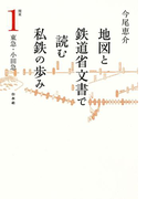 地図と鉄道省文書で読む私鉄の歩み 関東(1)東急・小田急