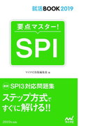 就活BOOK2019 要点マスター! SPI(就活BOOK2019)