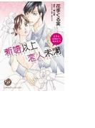 新婚以上 恋人未満~まずは結婚から始めます~【BSF用】(1)(乙女ドルチェ・コミックス)