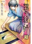 鵺の絵師(5)(Nemuki+コミックス)