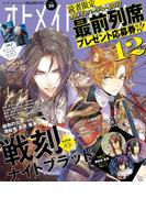 B's-LOG別冊 オトメイトマガジン vol.29(エンターブレインムック)
