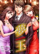 夢王10(レジェンドコミック)