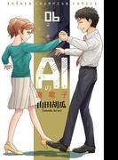 AIの遺電子 6