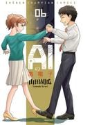 AIの遺電子 6(少年チャンピオン・コミックス)