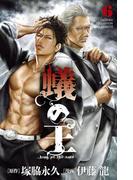 蟻の王 6(少年チャンピオン・コミックス)