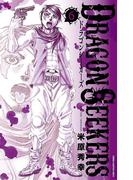 DRAGON SEEKERS 6(少年チャンピオン・コミックス)