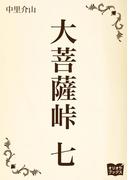 大菩薩峠 七
