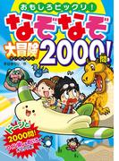【期間限定価格】なぞなぞ大冒険2000問!