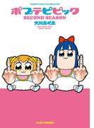 ポプテピピック SECOND SEASON(バンブーコミックス WINセレクション)