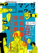 マンガ on ウェブ第9号 無料お試し版(佐藤漫画製作所)