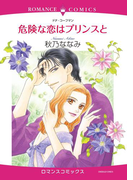 危険な恋はプリンスと(8)(ハーモニィコミックス)