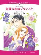 危険な恋はプリンスと(2)(ハーモニィコミックス)