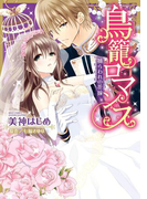 鳥籠ロマンス 捕らわれの花嫁(9)(YLC DX)
