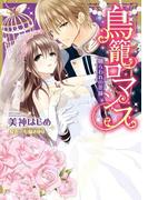 鳥籠ロマンス 捕らわれの花嫁(1)(YLC DX)
