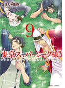 東京スーパーシーク様!!9(10)(NextcomicsF)