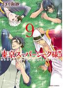 東京スーパーシーク様!!9(8)(NextcomicsF)
