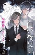 白い夜に…【特別版】(イラスト付き)(Cross novels)