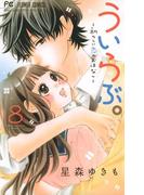 ういらぶ。ー初々しい恋のおはなしー 8(フラワーコミックス)