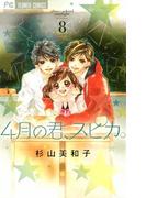 4月の君、スピカ。 8(フラワーコミックス)