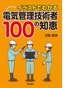 【全1-2セット】イラストでわかる 電気管理技術者100の知恵