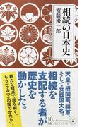 相続の日本史