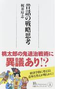 昔話の戦略思考 (日経プレミアシリーズ)(日経プレミアシリーズ)