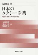 総合研究日本のタクシー産業 現状と変革に向けての分析