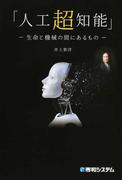 人工超知能 生命と機械の間にあるもの