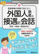 医療事務の現場で役に立つ外国人患者の接遇と会話 英語・中国語・韓国語対応