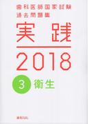 実践2018歯科医師国家試験過去問題集 3.衛生