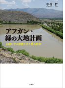 アフガン・緑の大地計画 伝統に学ぶ灌漑工法と甦る農業