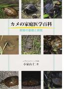 カメの家庭医学百科 飼育の基礎と病気