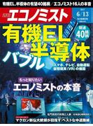 週刊エコノミスト2017年6/13号