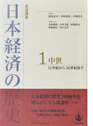 岩波講座日本経済の歴史 1 中世