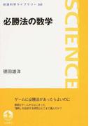 必勝法の数学 (岩波科学ライブラリー)(岩波科学ライブラリー)