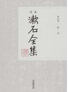 定本漱石全集 第8巻 行人